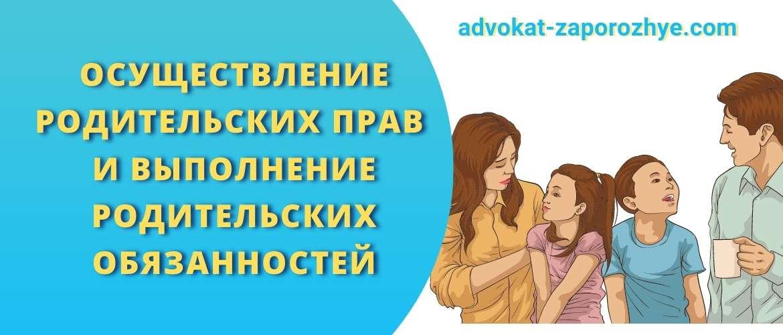 Осуществление родительских прав и выполнения родительских обязанностей