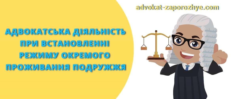Адвокатська діяльність при встановленні режиму окремого проживання подружжя