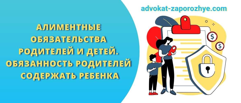 Алиментные обязательства родителей и детей. Обязанность родителей содержать ребенка
