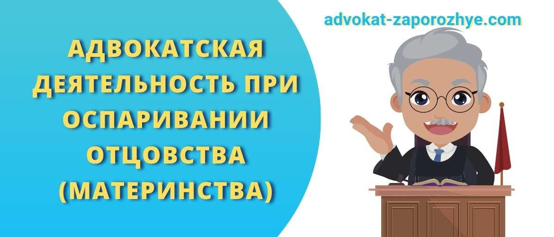 Адвокатская деятельность при оспаривании отцовства (материнства)