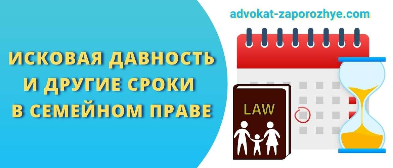 Исковая давность и другие сроки в семейном праве