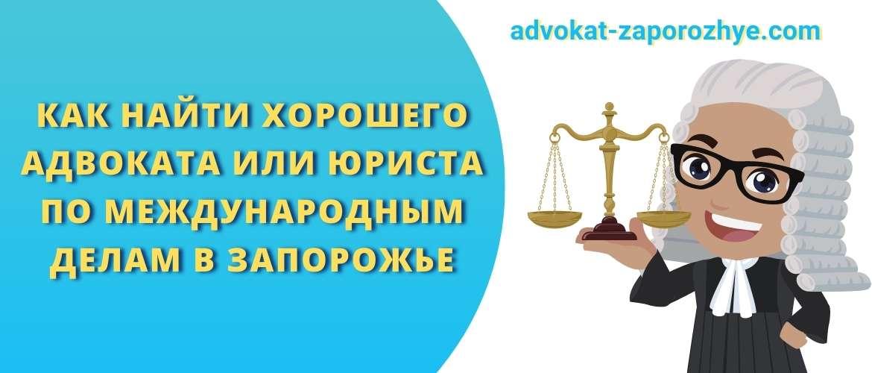 Как найти хорошего адвоката или юриста по международным делам в Запорожье