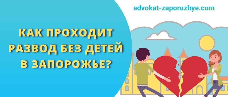 Как проходит развод без детей в Запорожье?