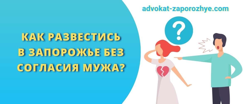 Как развестись в Запорожье без согласия мужа?