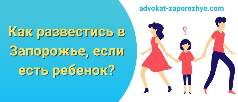 Как развестись в Запорожье, если есть ребенок?