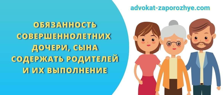Обязанность совершеннолетних дочери, сына содержать родителей и их выполнение