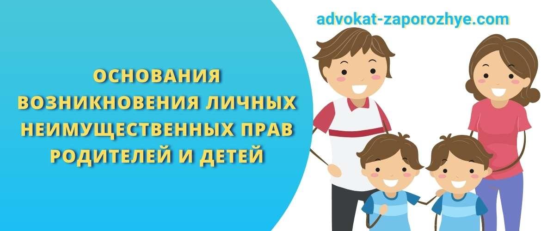 Основания возникновения личных неимущественных прав родителей и детей