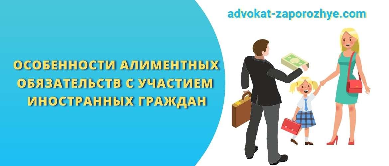 Особенности алиментных обязательств с участием иностранных граждан