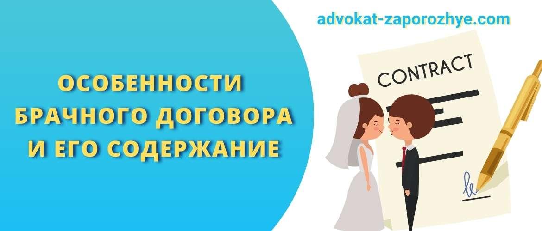 Особенности брачного договора и его содержание
