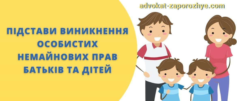 Підстави виникнення особистих немайнових прав батьків та дітей