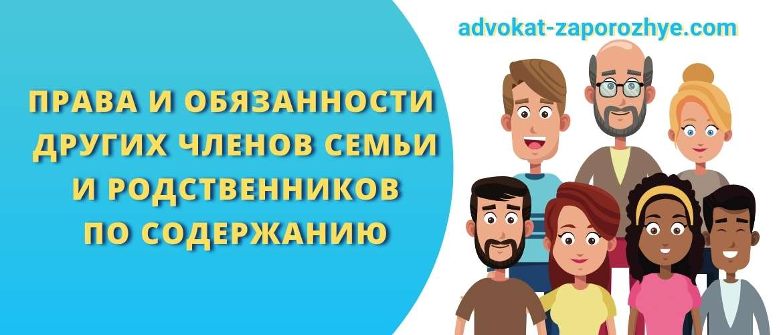 Права и обязанности других членов семьи и родственников по содержанию