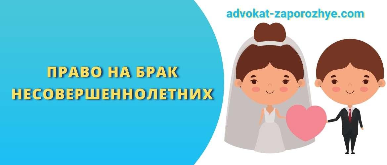 Право на брак несовершеннолетних