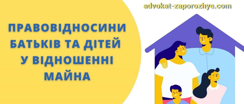 Правовідносини батьків та дітей у відношенні майна