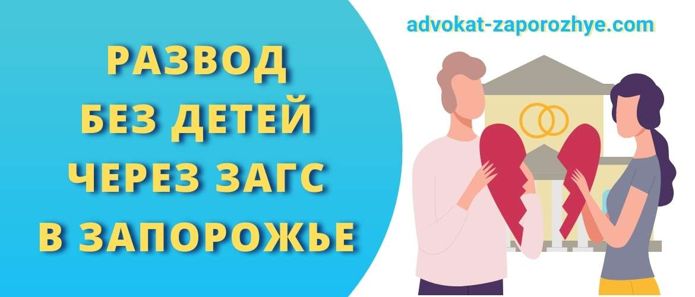 Развод без детей через ЗАГС в Запорожье