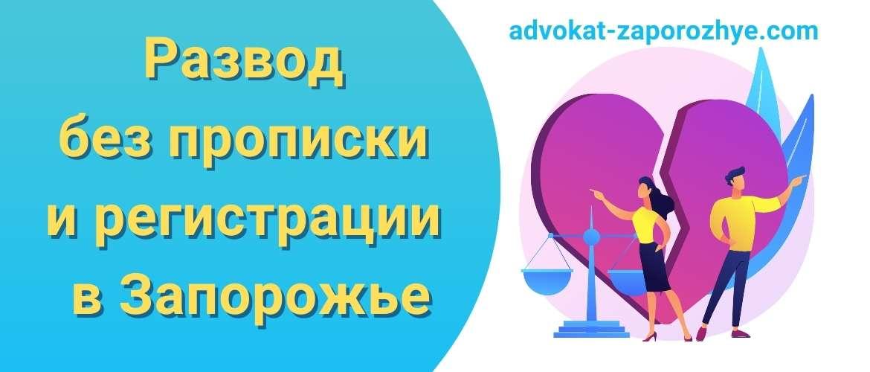 Развод без прописки и регистрации в Запорожье