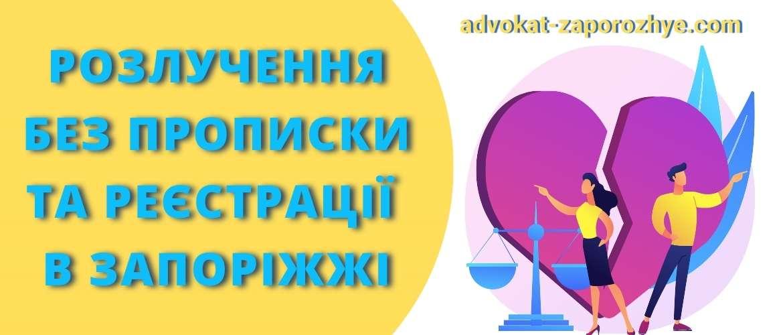 Розлучення без прописки та реєстрації в Запоріжжі