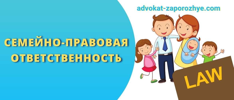 Семейно-правовая ответственность