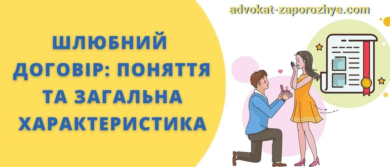 Шлюбний договір: поняття та загальна характеристика