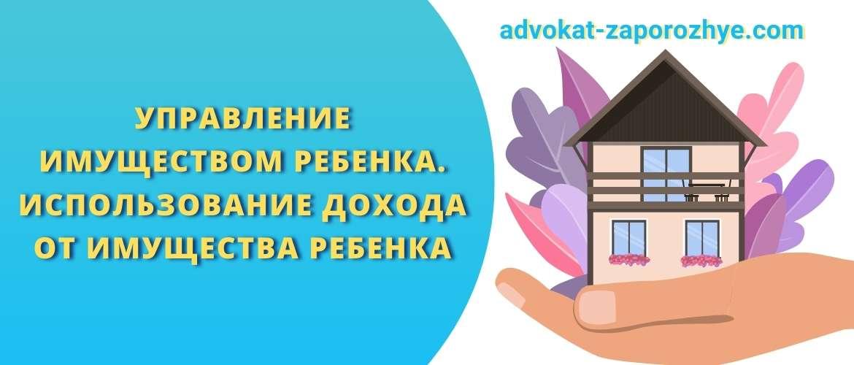 Управление имуществом ребенка. Использование дохода от имущества ребенка