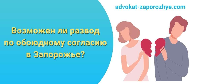 Возможен ли развод по обоюдному согласию в Запорожье?