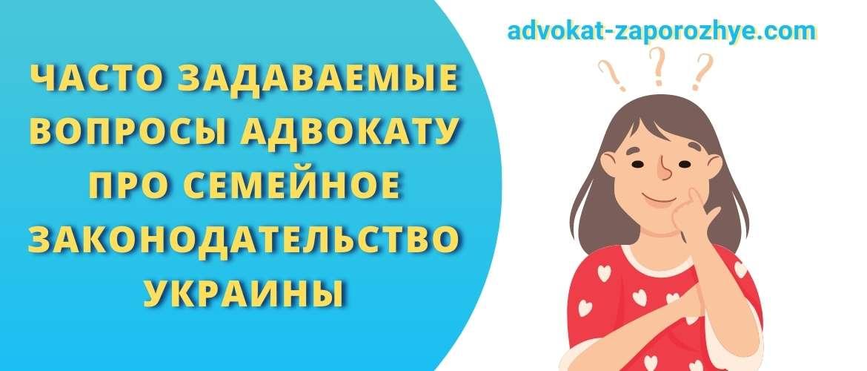 Часто задаваемые вопросы адвокату про семейное законодательство Украины