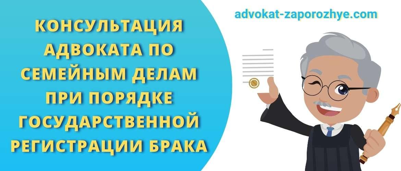 Консультация адвоката по семейным делам при порядке государственной регистрации брака