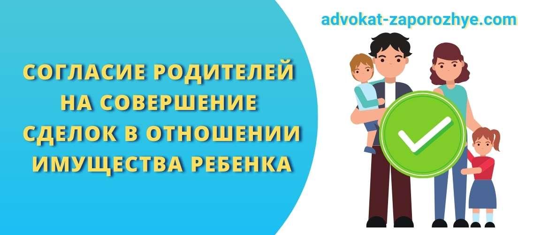 Согласие родителей на совершение сделок в отношении имущества ребенка