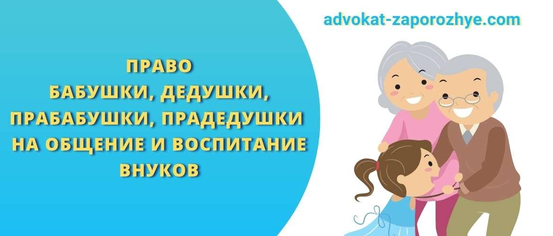Право бабушки, дедушки, прабабушки, прадедушки на общение и воспитание внуков