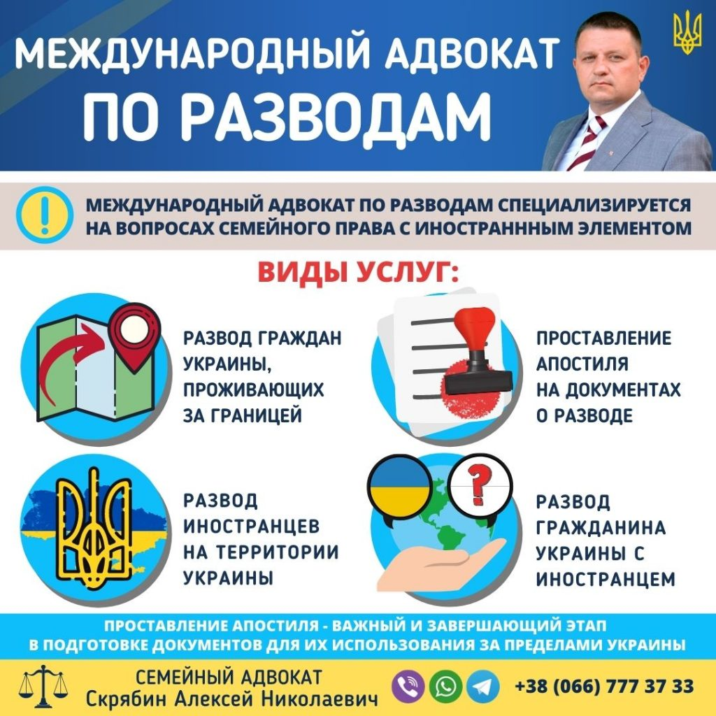 Международный адвокат по разводам
