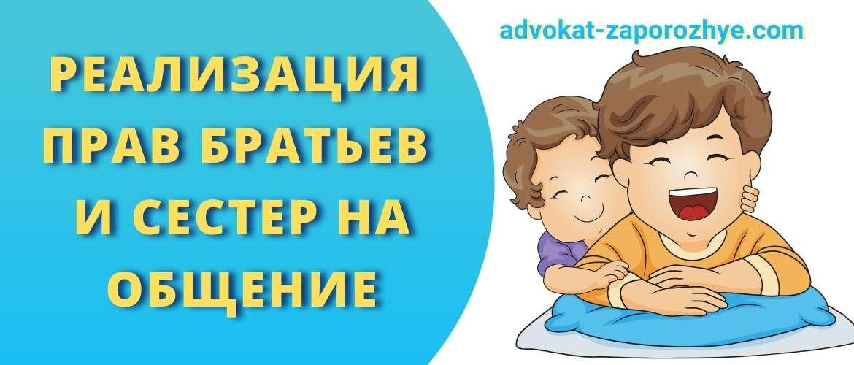 Реализация прав братьев и сестер на общение