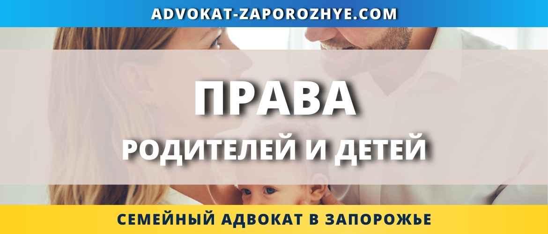 Права родителей и детей