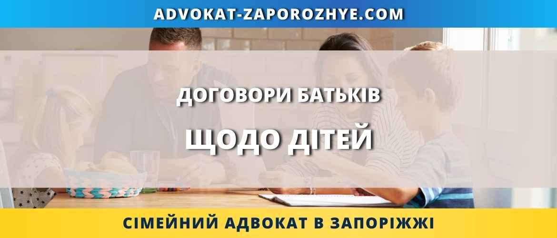 Договори батьків щодо дітей