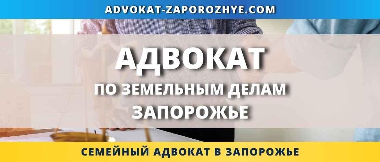 Адвокат по земельным делам Запорожье