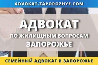 Адвокат по жилищным вопросам Запорожье