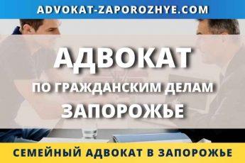 Адвокат по гражданским делам Запорожье