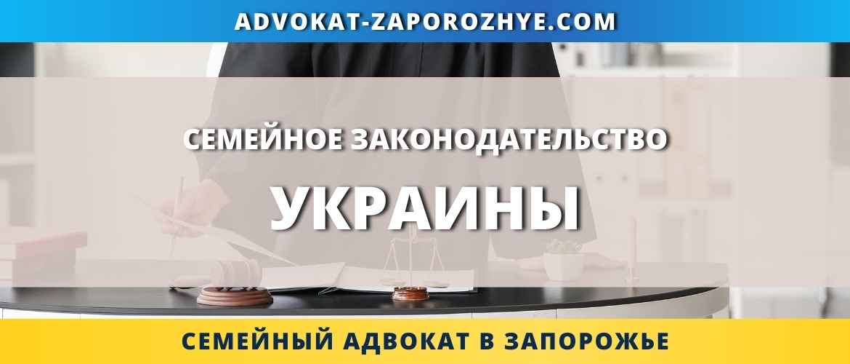 Семейное законодательство Украины