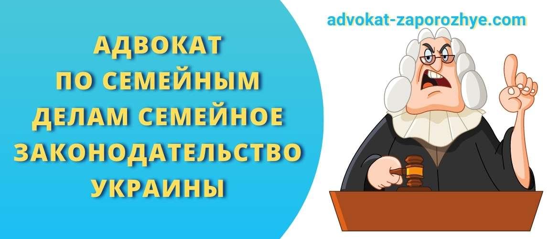 Адвокат по семейным делам семейное законодательство в Украине