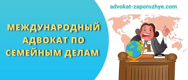 Международный адвокат по семейным делам