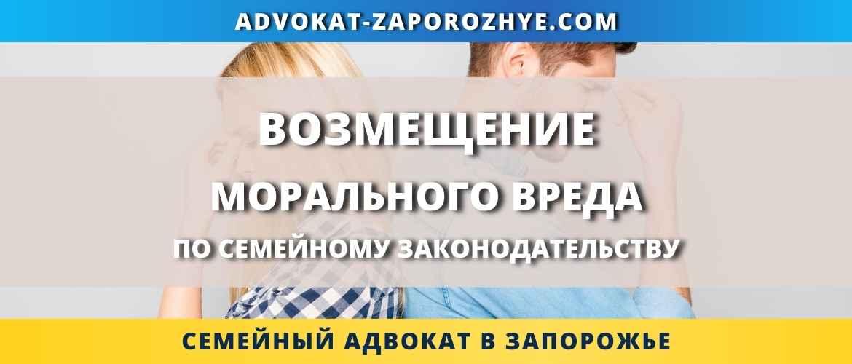 Возмещение морального вреда по семейному законодательству