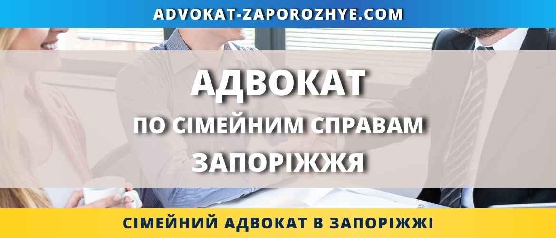 Адвокат по сімейним справам Запоріжжя