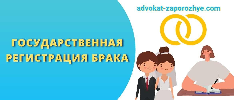 Государственная регистрация брака