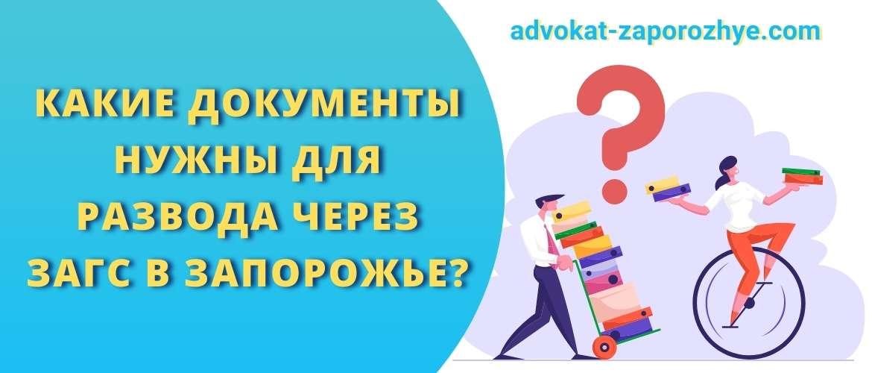 Какие документы нужны для развода через ЗАГС в Запорожье?
