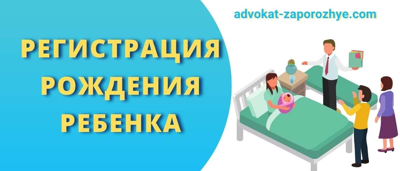 Регистрация рождения ребенка