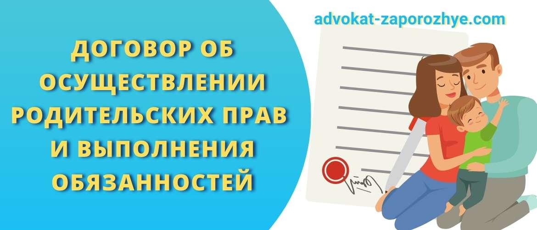 Договор об осуществлении родительских прав и выполнения обязанностей