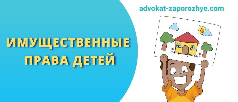 Имущественные права детей