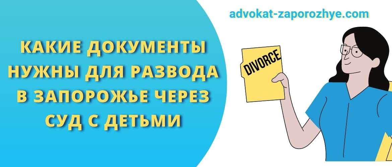 Какие документы нужны для развода в Запорожье через суд с детьми
