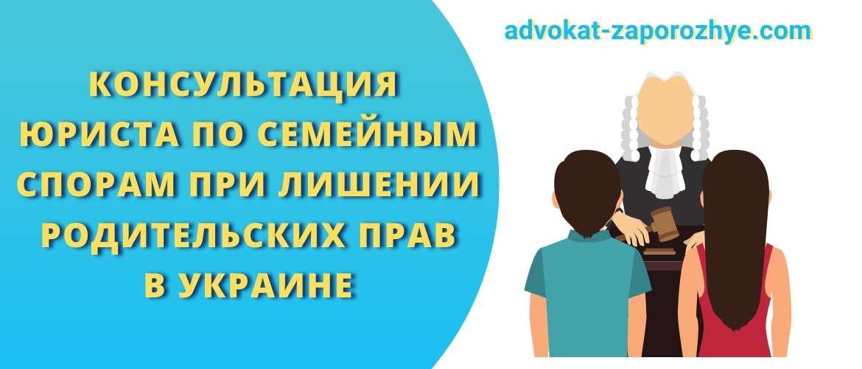 Консультация юриста по семейным спорам при лишении родительских прав в Украине