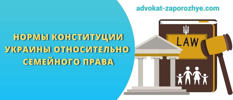Нормы Конституции Украины относительно семейного права