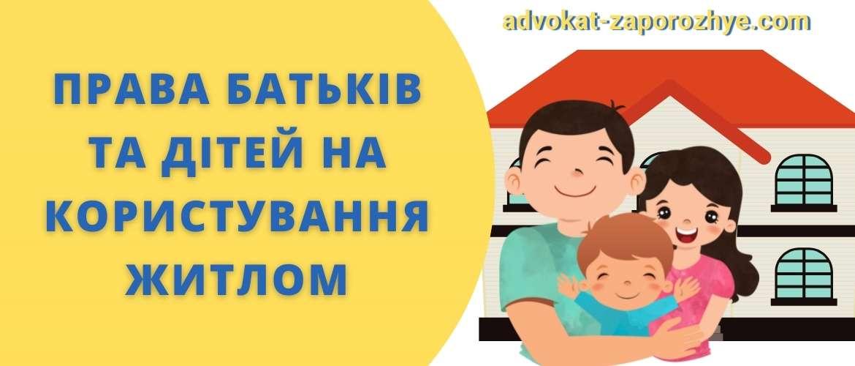 Права батьків та дітей на користування житлом