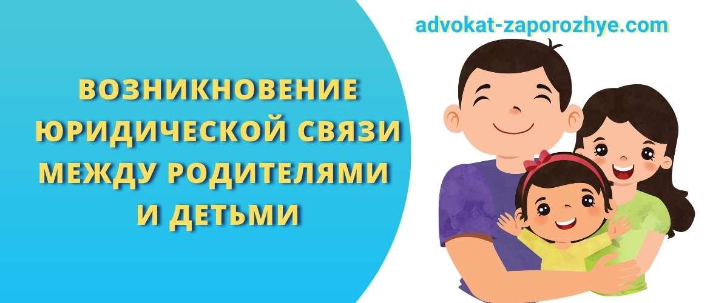 Возникновение юридической связи между родителями и детьми